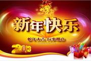 新年快乐PSD源文件素材