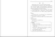 富凌BD330-045G/055P-4变频器使用说明书