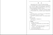 富凌BD330-110G/132P-4变频器使用说明书