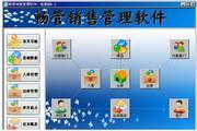 畅管销售管理软件免费版 6.0