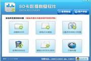 SD卡数据恢复软...