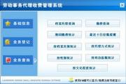 宏达劳动事务代理收费管理系统 绿色版 2.0