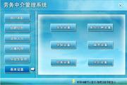 宏达劳务中介管理系统 绿色版 2.0