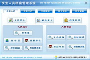 宏达失业人员档案管理系统 绿色版 2.0