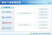 宏达职业介绍管理系统 绿色版 2.0