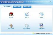 宏达再就业优惠证管理系统 代理版 1.0