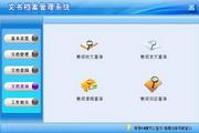 宏达文书档案管理系统 绿色版