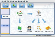 宏达天花吊顶业务管理系统 绿色版