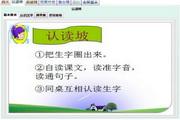 小学语文课件--老人与苹果树 2.12