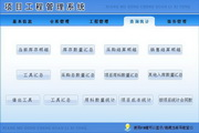 宏达项目工程管理系统 代理版
