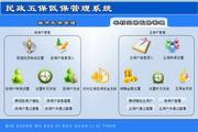 宏达民政五保低保管理系统 代理版 2.0