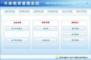 宏达冷库租赁管理系统 绿色版 1.0
