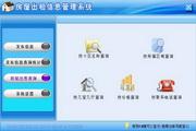 宏达房屋出租信息管理系统 绿色版 1.0