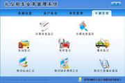 宏达礼仪租车业务管理系统 绿色版 1.0