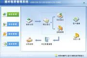 宏达建材租赁管理系统 代理版 2.0