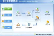 宏达建材租赁管理系统 绿色版 2.0