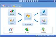 宏达钢架钢模租赁管理系统 代理版 1.0
