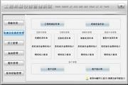 宏达工程机械设备管理系统 代理版 1.0