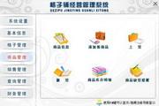 宏达格子铺经营管理系统 代理版 1.0