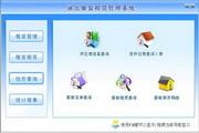 宏达演出服装租赁管理系统 代理版 1.0