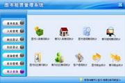 宏达图书租赁管理系统 绿色版 1.1