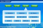 宏达豆制品生产销售管理系统 单机版 1.0