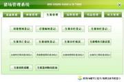 宏达猪场管理系统 绿色版 3.0