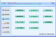 宏达石膏厂管理系统 代理版 1.0