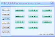 宏达石膏厂管理系统 绿色版