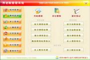 宏达养老院管理系统 代理版 1.0