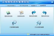 宏达工程图纸资料管理系统 绿色版