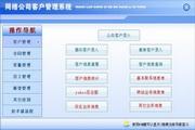 宏达网络公司客户管理系统 绿色版