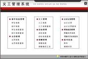 宏达义工管理系统 代理版 2.0