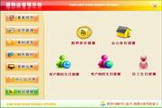 宏达蛋糕店管理系统 代理版 1.0