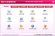宏达婚庆行业管理系统 代理版 1.0