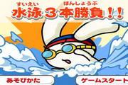 奥运小兔子