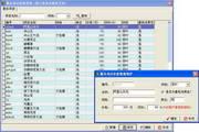 飞天茶楼管理软件