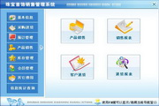 宏达珠宝首饰销售管理系统 绿色版 1.0