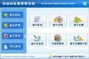 宏达加油站收费管理系统 代理版 1.0