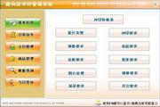 宏达数码店冲印管理系统 代理版 1.0