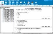 自考00257《票据法》易考模考[历年真题库]软件 5.0