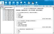 自考00243《民事诉讼法学》易考模考[历年真题库]软件 5.0