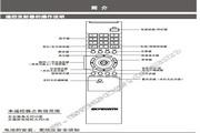 创维21NF8800(3S30机芯)彩电使用说明书