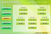 宏达残联业务管理系统 绿色版 1.0