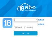 18云办公 PC版 2.0.4
