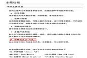 三星BCD-286WNQISS1电冰箱使用说明书