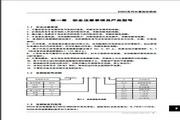 三品SANVC-4T2800G/P型变频器说明书