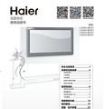 海尔LS55AL88U51液晶彩电使用说明书