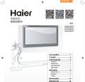 海尔LE55AL88U51液晶彩电使用说明书