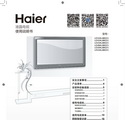 海尔LE55AL88G31液晶彩电使用说明书